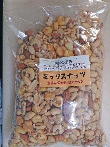 楽天の「江戸屋株式会社ハセガワ商店」で購入した「ナッツ 激安 8種類のミックスナッツ」